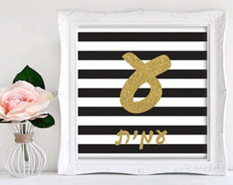 Printable Hebrew Letter, Hebrew Alphabet, Wall Art Decor, Newborn Baby Gift, Nursery Initial, Black and White, Hebrew Letters, Letter Poster
