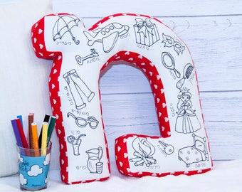 Learning Hebrew Alphabet, Pillow Letter Learn and Color Me, PreSchool Activities Educational, Jewish Children Personalized Soft toy Gift