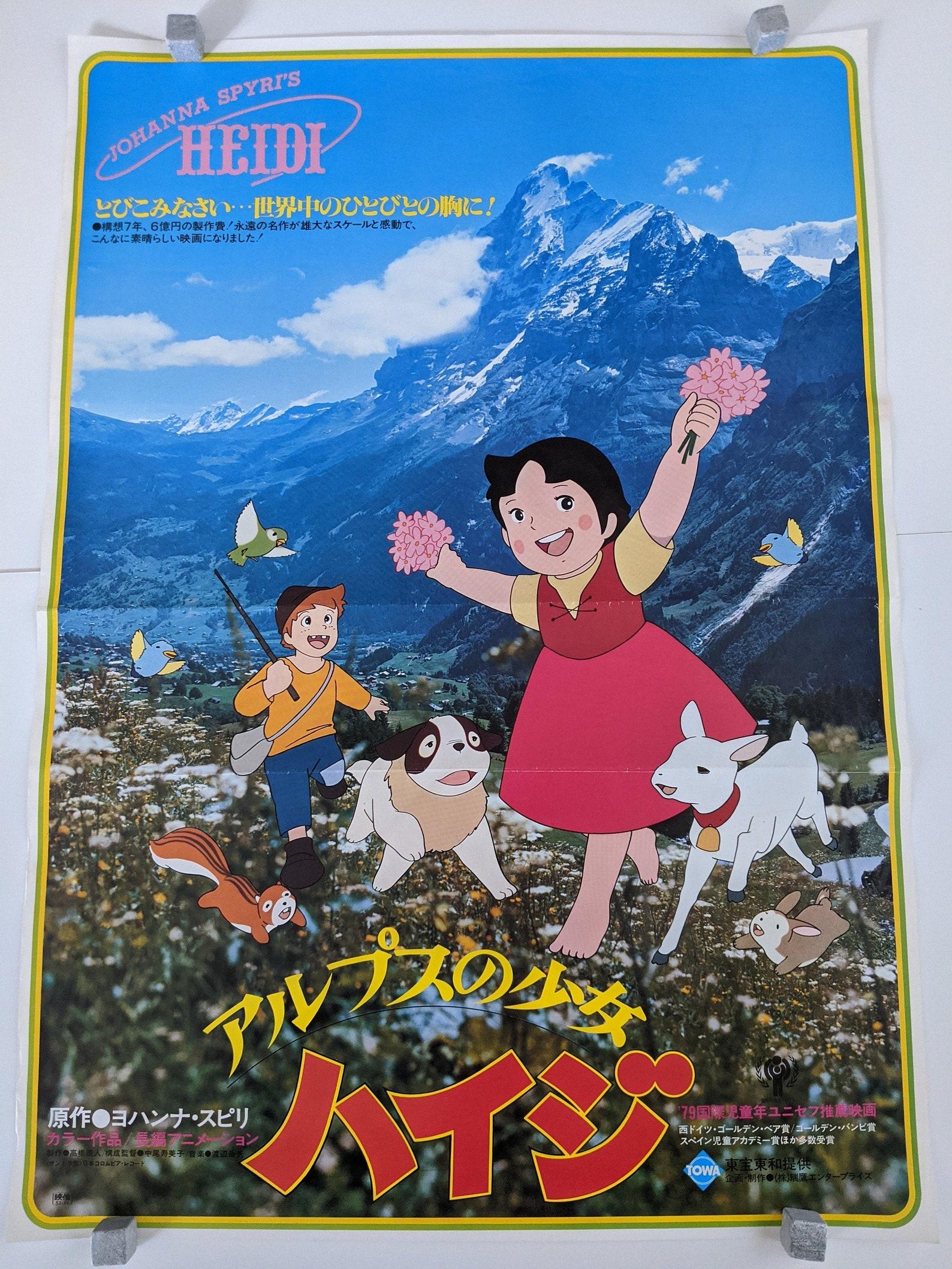 Heidi, Girl of the Alps (1979) Japanese Movie Poster
