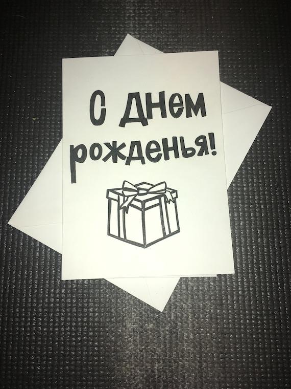 Russian Birthday Card