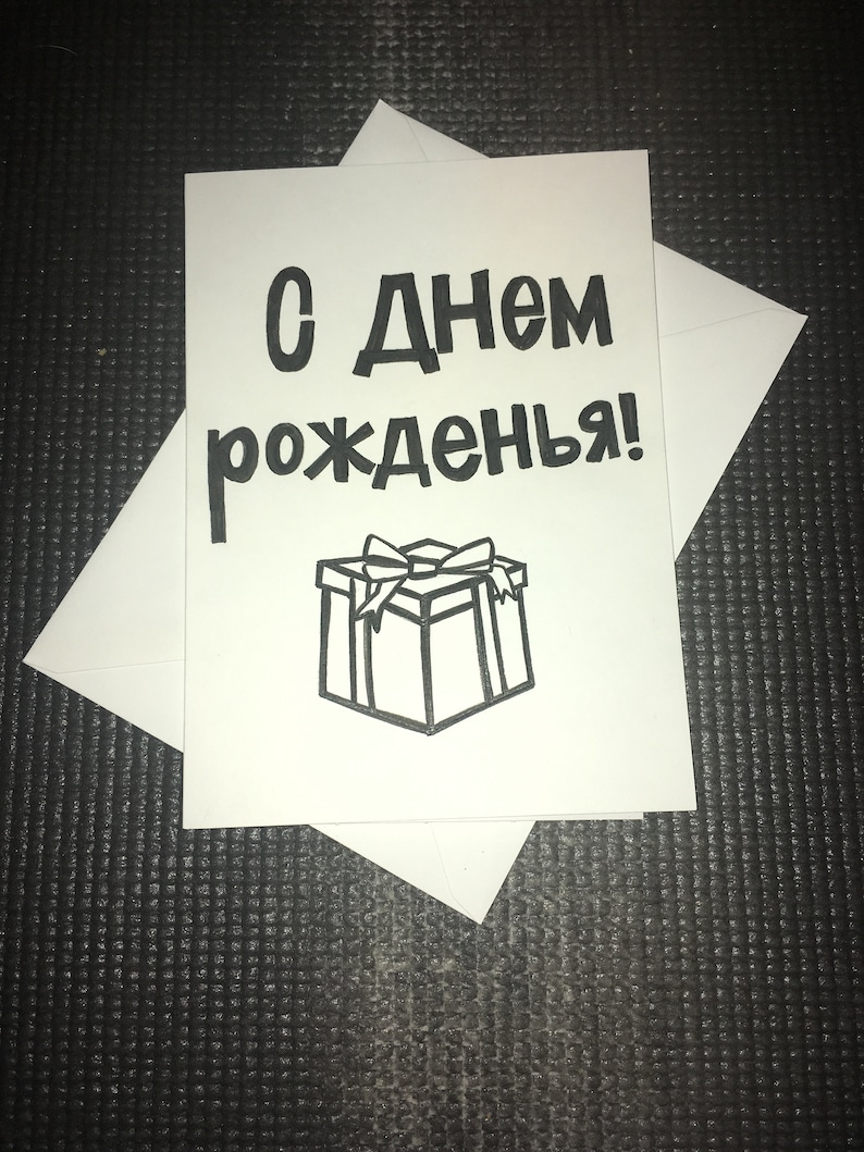 Russian Birthday Card