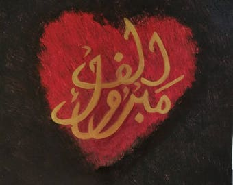 Best gift for arab couple