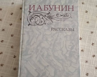 Russian Vintage 1983  Ivan Bunin Stories Book