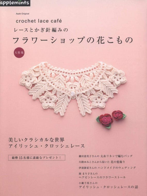Irish Crochet Lace Patterns Crochet Patterns Flower Doily Etsy
