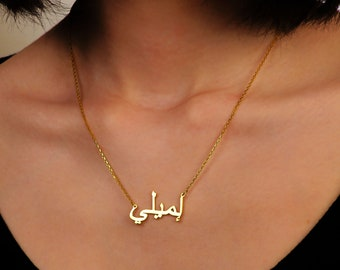 Arabic love necklace | Etsy