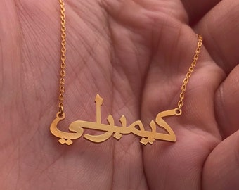 Arabic name necklace | Etsy