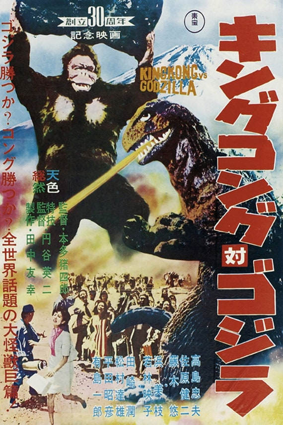 Godzilla cult horror movie poster print #3