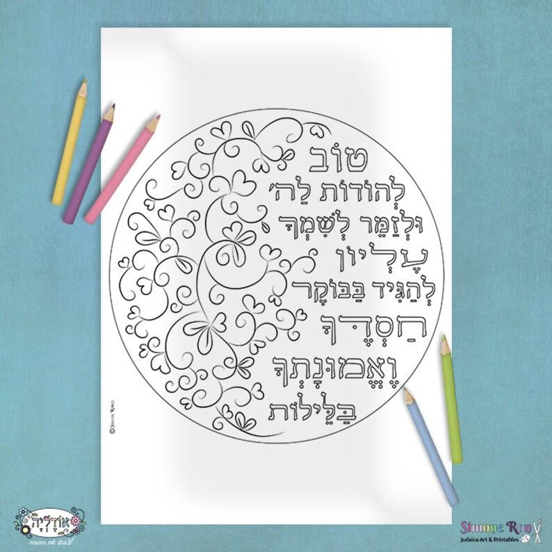 Odeliya coloring pages bundle Jewish printables Succah | Etsy