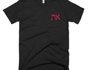 Modern Block Hebrew: Short sleeve men's t-shirt (no back design)