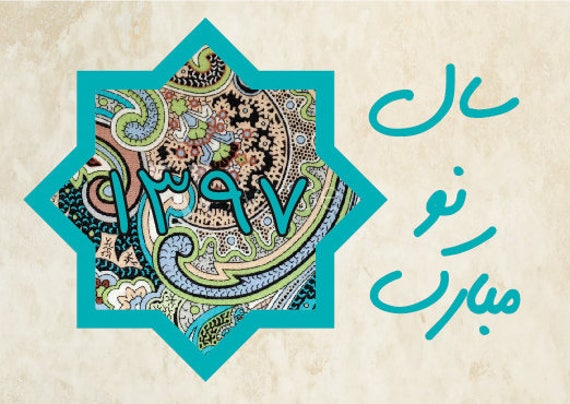 Persian new year nowruz greeting card etsy description teal blue persian new year nowruz m4hsunfo