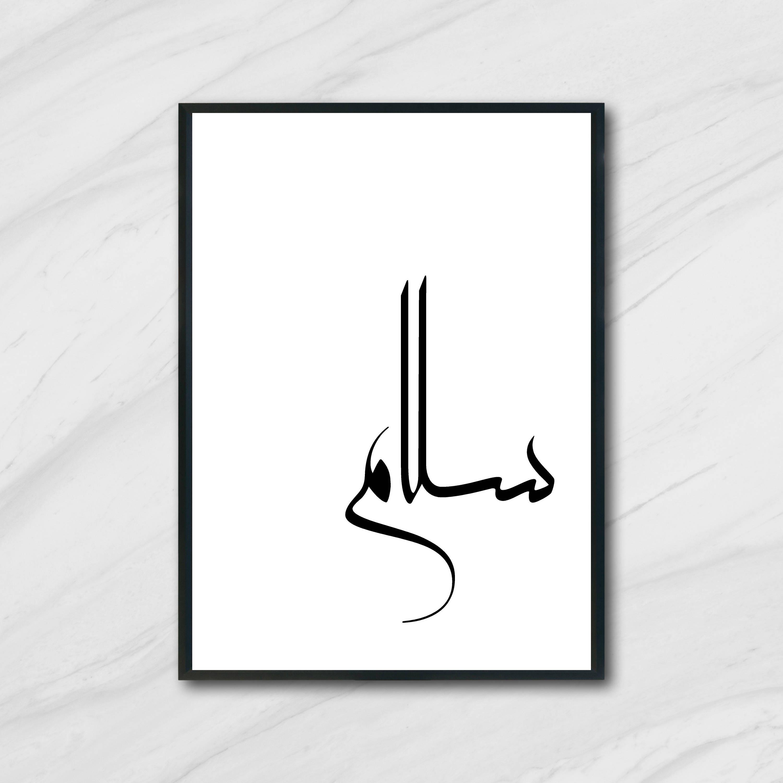 Salam Peace Modern Arabic Calligraphy Arabic Wall Art Etsy