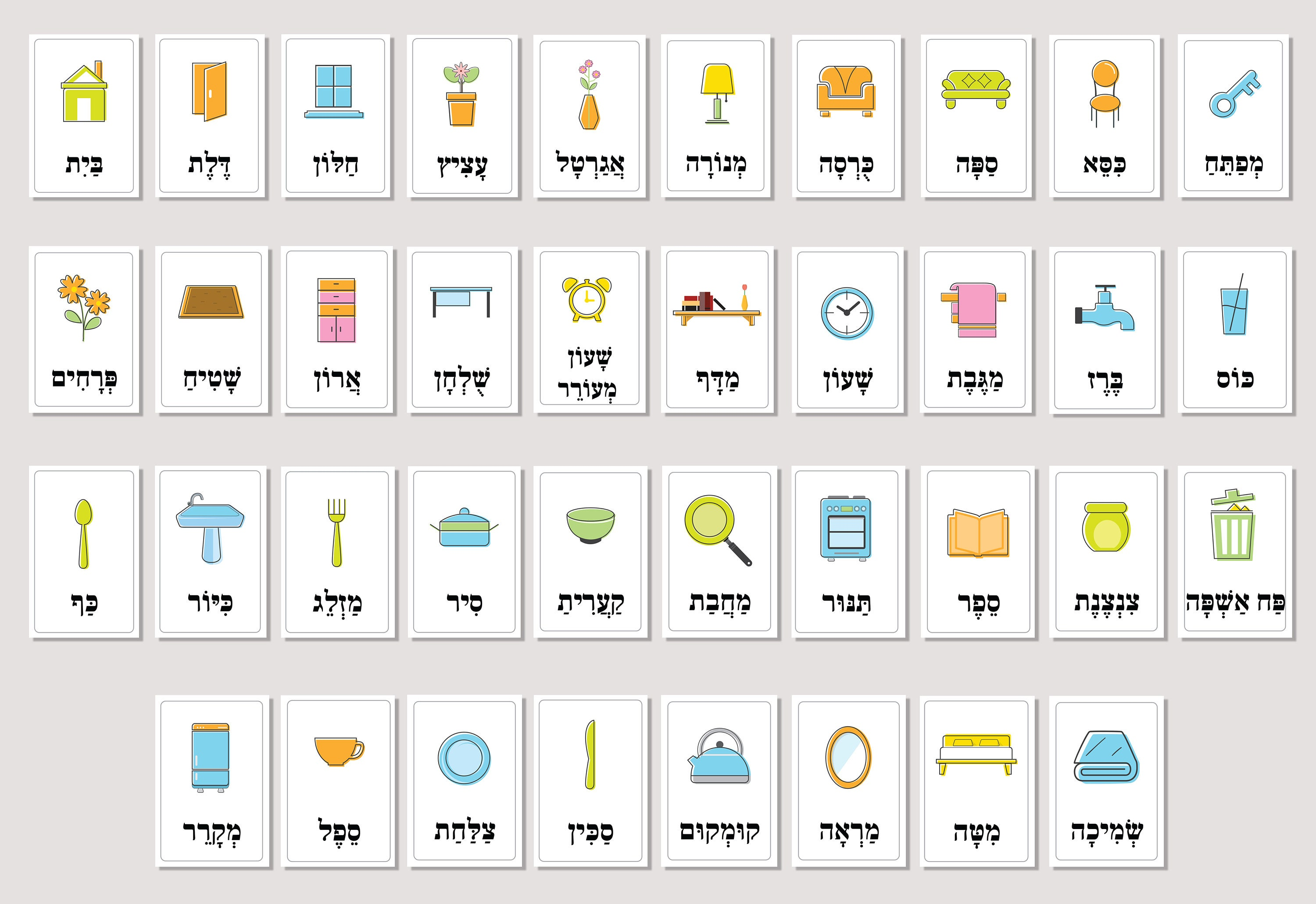 image relating to Hebrew Games Printable titled Find out English Hebrew Spouse and children solutions with printable playing cards ~Hebrew Vocabulary~Hebrew Studying Online games ~Family Merchandise ~Instruction Hebrew~עברית