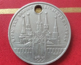 MOSCOW CCCP OLYMPIC RINGS 1977 COIN 1 RUBLE COIN USSR 1980 SUMMER OLYMPICS