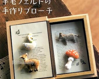 Japanese Needle Felting Pattern Book PDF - Animal Doll Brooch pattern ebook - Instant Download
