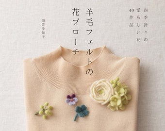 Japan flower motif brooches needle felting 40 patterns - instant download PDF Japanese pattern book