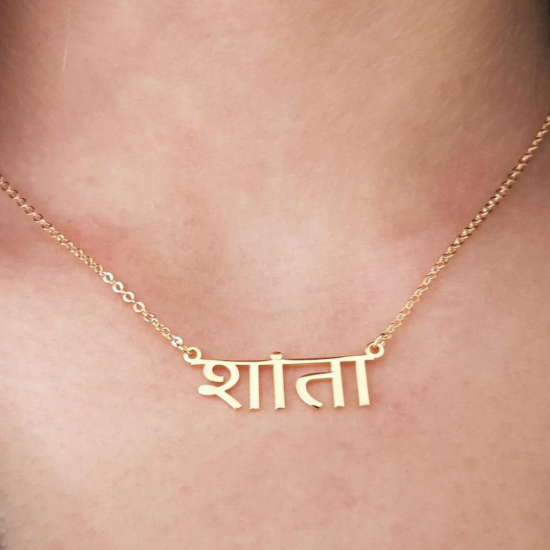 67fa55794c721 Personalized Hindi Name Necklace, Custom Hindi Name, Customize Sanskrit  Name Necklace, Yoga Necklace, Hindu Name Jewelry, Buddha Necklace