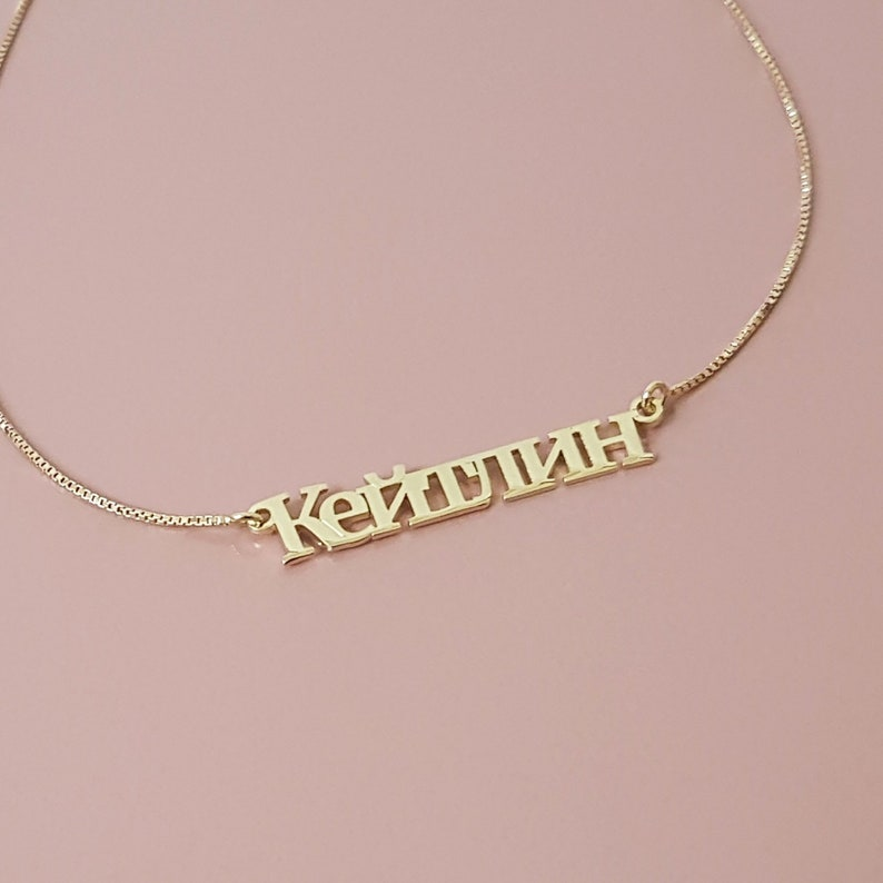 Russian Name Necklace Custom Russian Font Name Necklace Russian Font Jewelry Personalized Russian Name Necklace Russian Gift For Her
