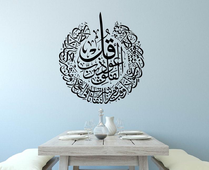 Surah Falak Islamic Wall Art Calligraphy Arabic Wall Art Qul Surah Wall Decal Quran Home Decor Wall Decor Vinyl Wall Sticker Mural Mosque