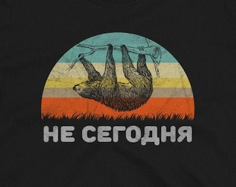 """Funny Russian Language Shirt """"Not Today"""" Sloth Russian Clothing Gift For Russian Speaker"""