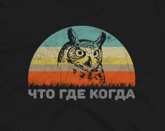 Russian Language: What Where When Owl Unisex T-Shirt