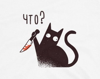 Funny Russian Language Cat With A Knife Saying What Unisex Shirt Gift
