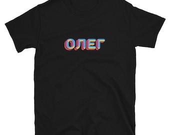 Russian Name Oleg T-Shirt Unisex
