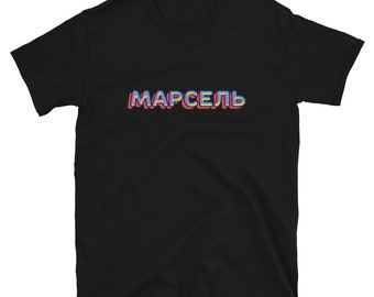Russian Name Marsel T-Shirt Unisex