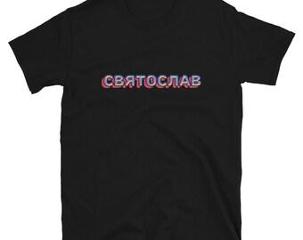 Russian Name Svyatoslav or Sviatoslav T-Shirt Unisex