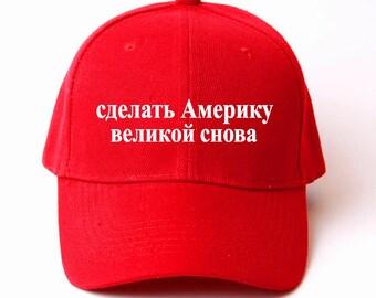 4dc8b608c36 Make America Great Again Hat Cap Russian Language Political Trump Putin  Embroidered