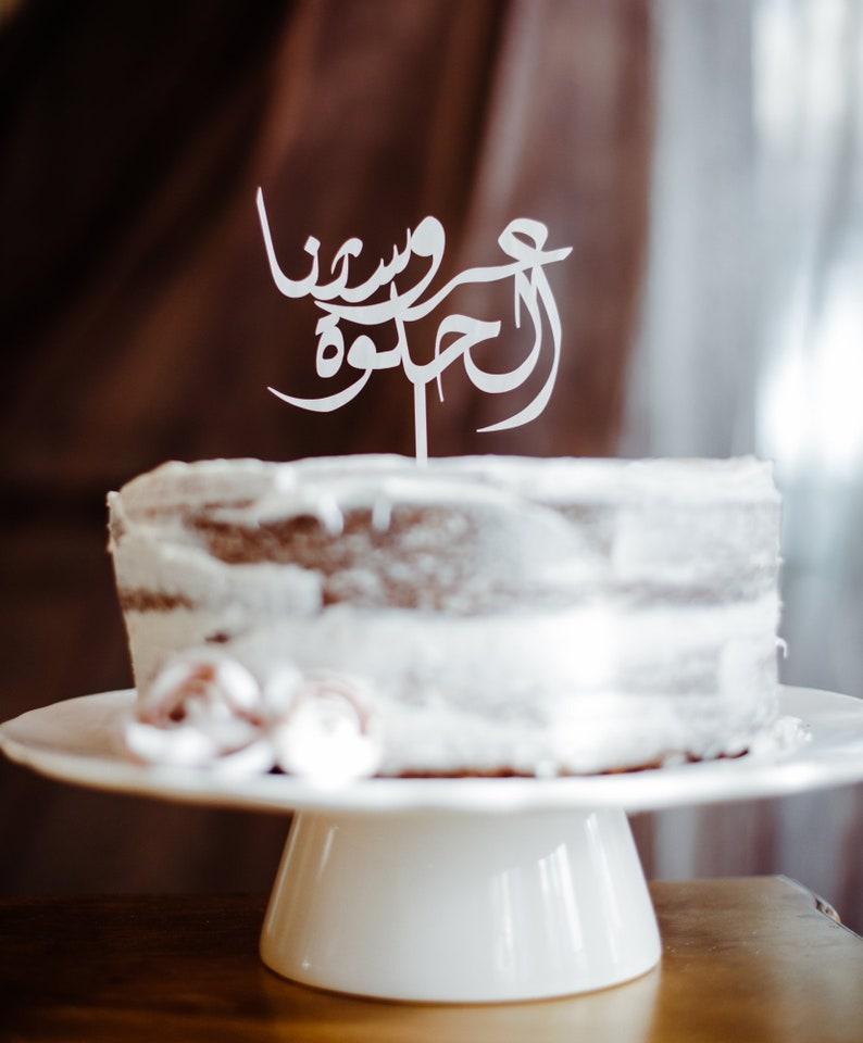 Laser Cut Cake Topper,Cake Topper,Lasercut Arabic Cake Topper,Acrylic Cake  Topper,Mirror Acrylic,Bridal Shower,Wedding,Cake Decor,Foreign