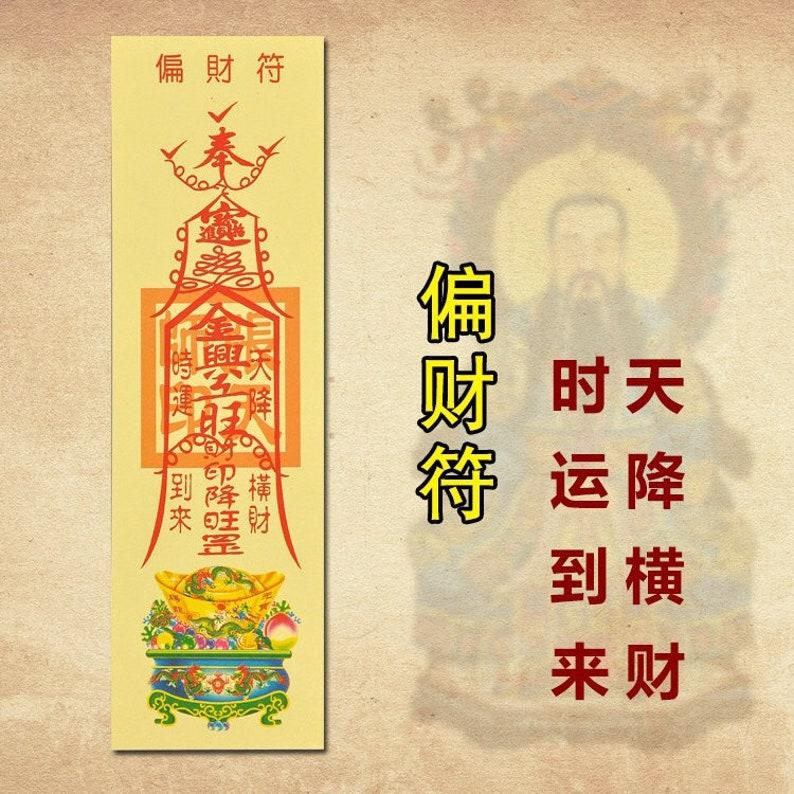 Super Wealth Talisman LUCKY SPELL Charm Asian Voodoo Taoist Magic Asian Art  Painting
