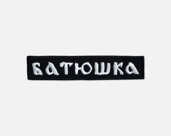 Batushka / Батюшка logo embroidered patch black metal band