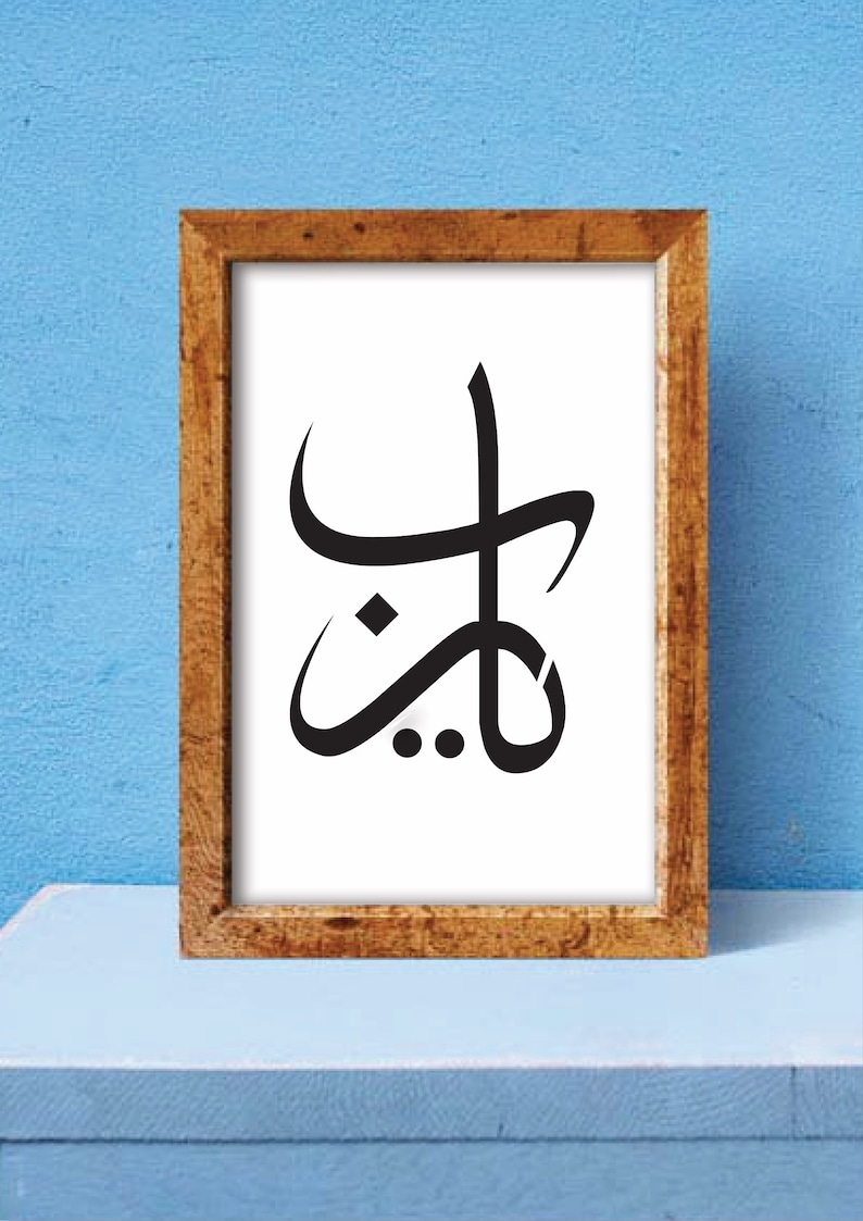 Islamic Wall Art - Print - Ya Rab - O Lord