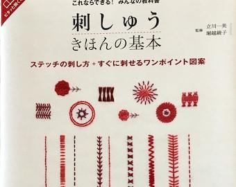 Hand Embroidery Basics - Japanese tutorial sampler-style book