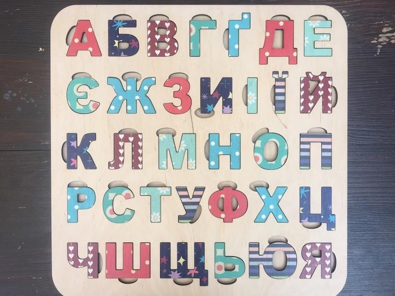 7c87fd631fa Wooden Alphabet Ukrainian Alphabet Puzzle Educational Toy Kids
