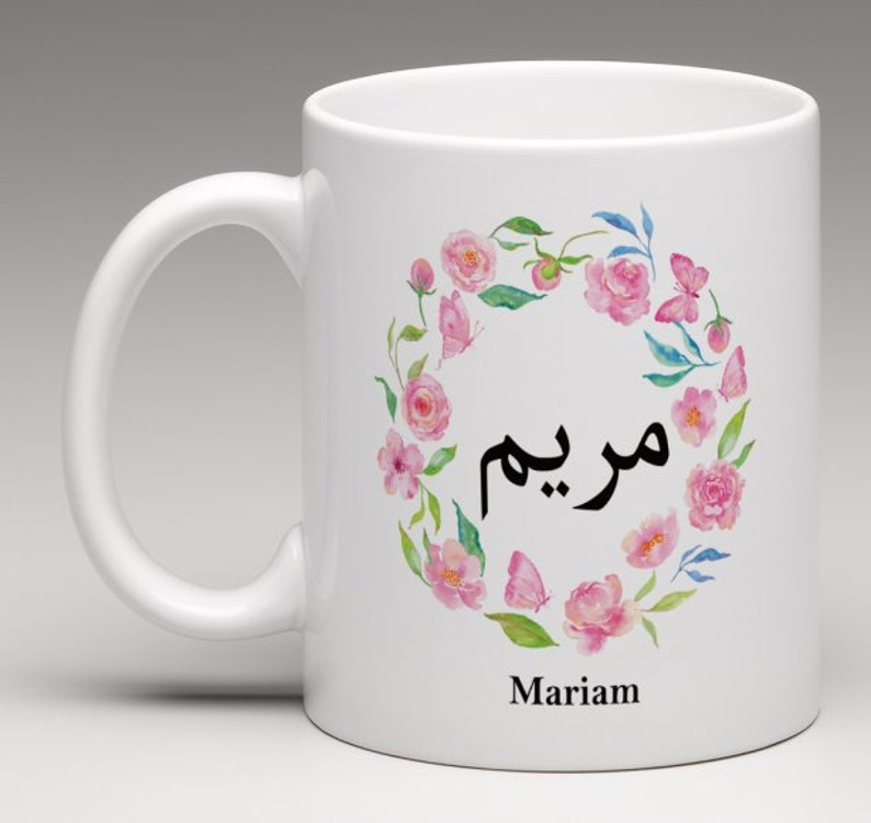 Mariam مريم name cup arabic mug more color Maryam