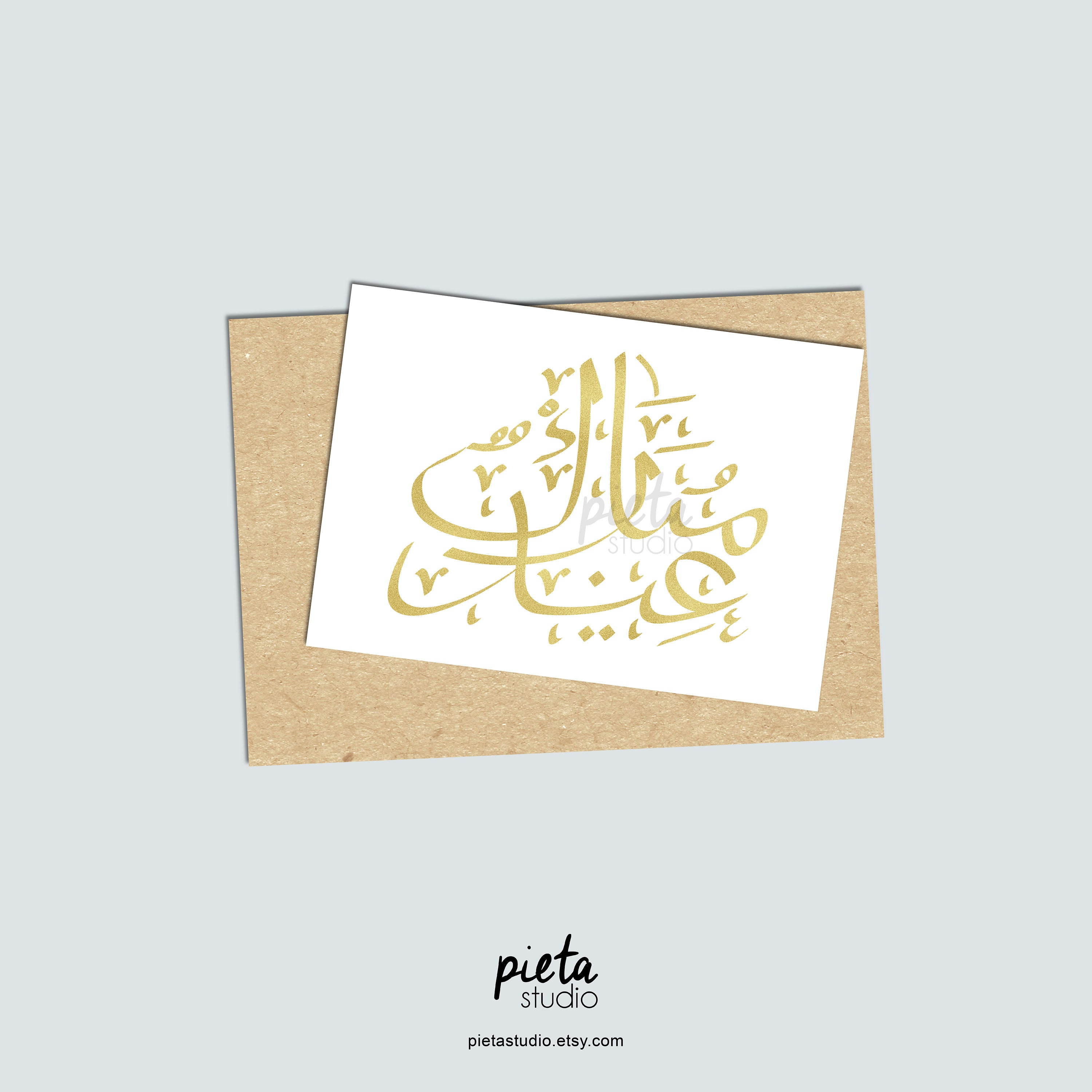 image relating to Ramadan Cards Printable identified as Eid Mubarak Greeting Card, Ramadan Card, Printable Electronic Document, Ramadhan Calligraphy Scripture Artwork, Islam Muslim Card, Lavish Gold Foil