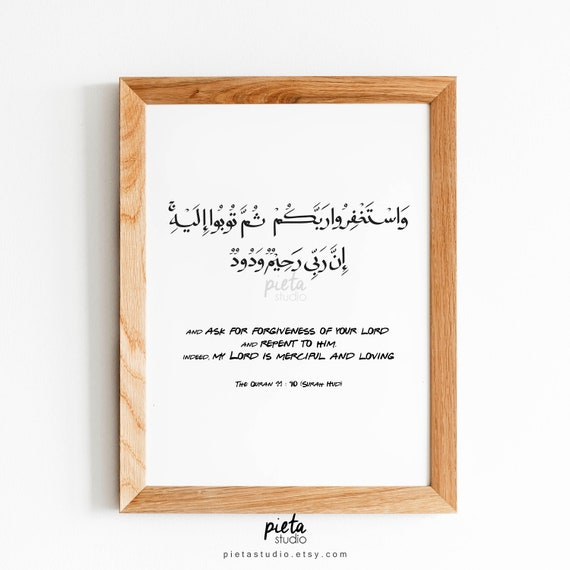 al quran surah hud calligraphy wall art quotes meaning