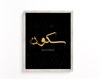 Framed arabic quote | Etsy