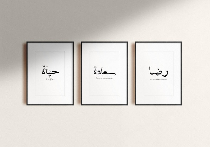 Set of 3 Arabic printable wall art/Islamic calligraphy image 0