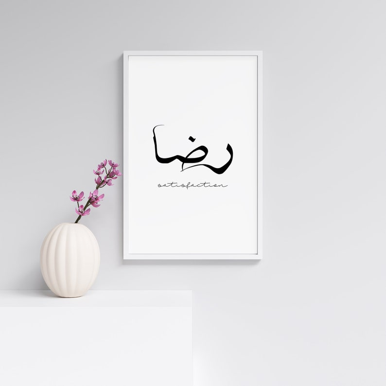 Arabic calligraphy Happiness, Satisfaction and life wall art for living  room decor  Inspirational Arabic quotes  Islamic calligraphy prints