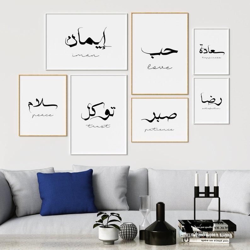 Arabic Calligraphy Wall Art Set Of 7 Prints Islamic