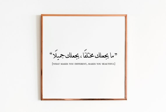 Arabic Calligraphy Wall Art Arabic Quote Printable Home Etsy