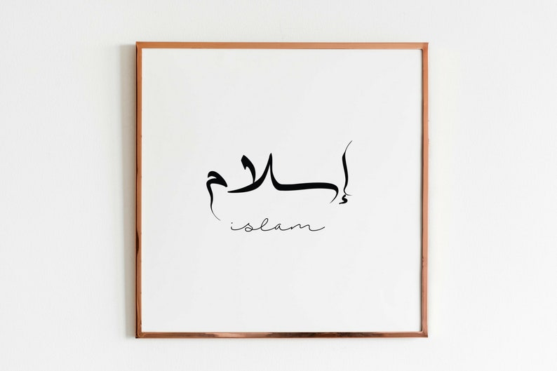 Islam In Arabic Wall Art Islamic Calligraphy Prints Etsy