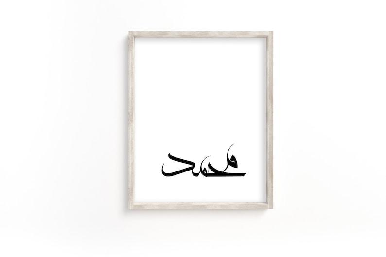 Prophet Muhammad Islamic Calligraphy Home Decor Wall Art Etsy