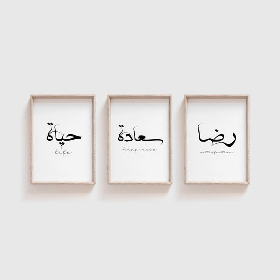 Arabic calligraphy Happiness, Satisfaction and life wall art for living  room decor. Inspirational Arabic quotes. Islamic calligraphy prints.