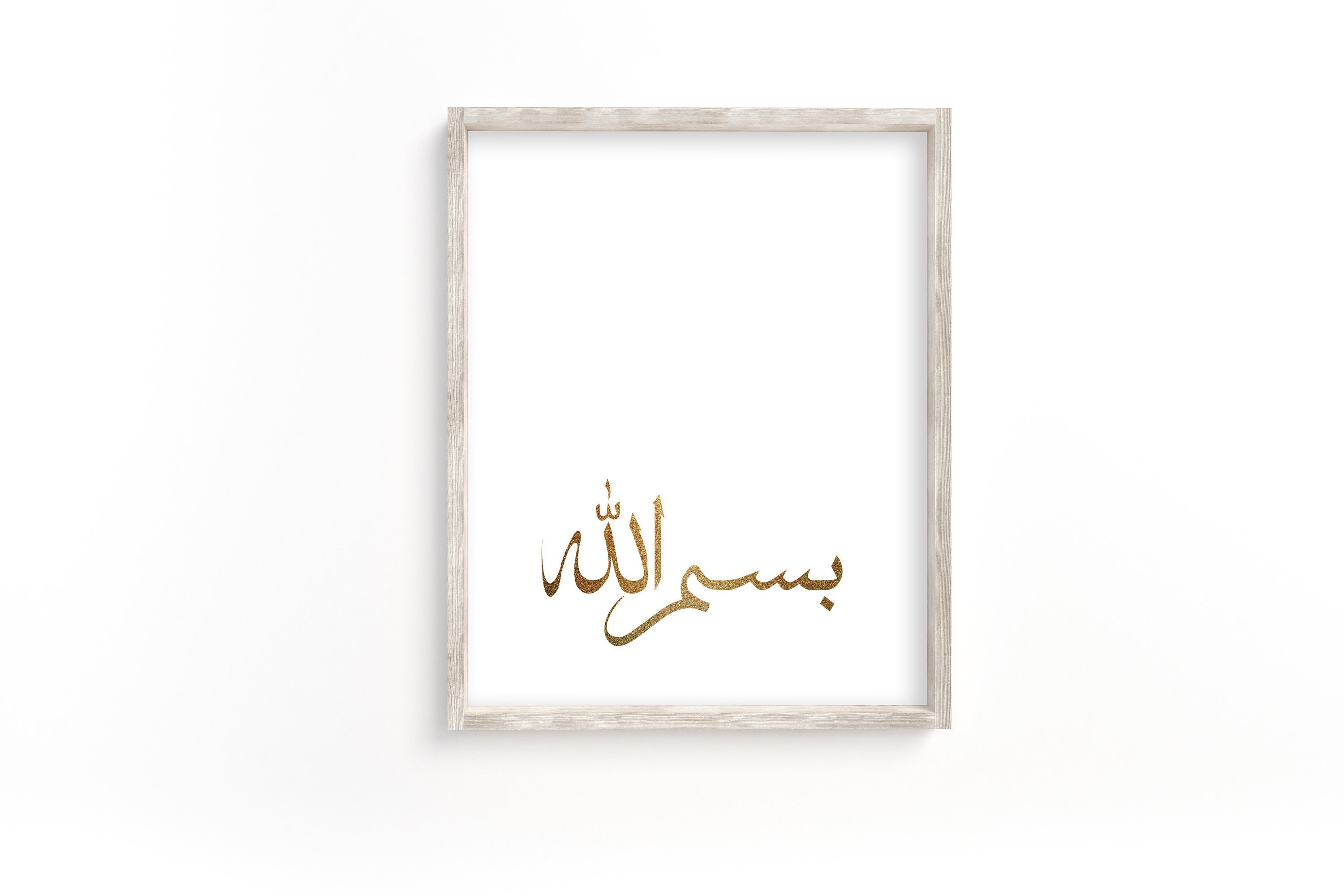 Bismillah islamic calligraphy arabic calligraphy wall art muslim modern home decor islam gold print office islamic poster nursery print