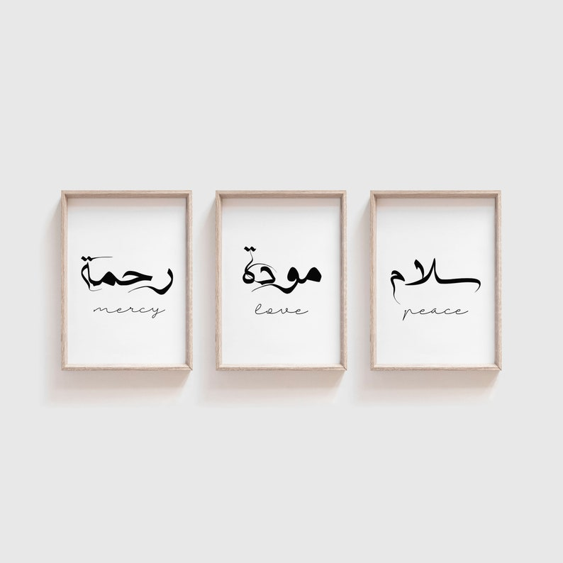 Set of 3 Arabic calligraphy wall art Salam (Peace), love, mercy for home  decor  Arabic bedroom printable  Islamic calligraphy Muslim gifts