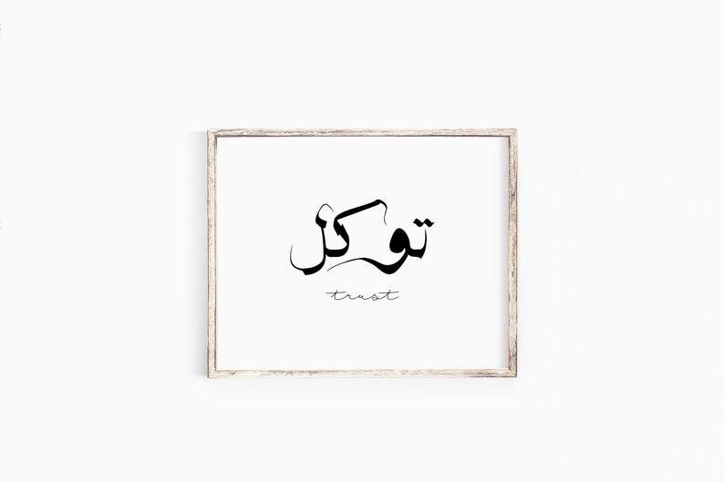 Arabic calligraphy quotes in black and white for Muslim home decor  Islamic  art calligraphy