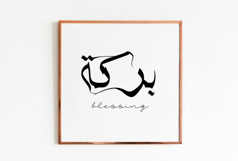 Arabic calligraphy wall art  Blessing in Arabic print  Islamic calligraphy  home decor art  Muslim Living room, kitchen, dinning room prints